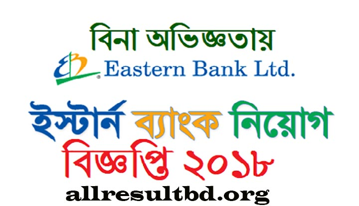 Eastern Bank Limited Job Circular 2018 – www.ebl.com.bd