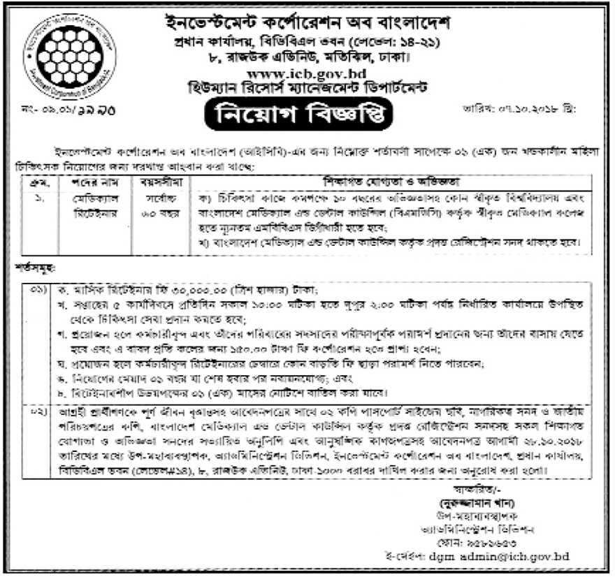 Investment Corporation of Bangladesh ICB job circular – www.icb.gov.bd
