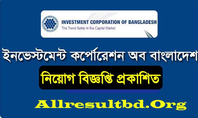 Investment Corporation of Bangladesh ICB job circular 2018
