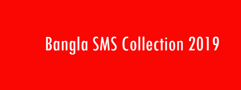Bangla SMS Collection