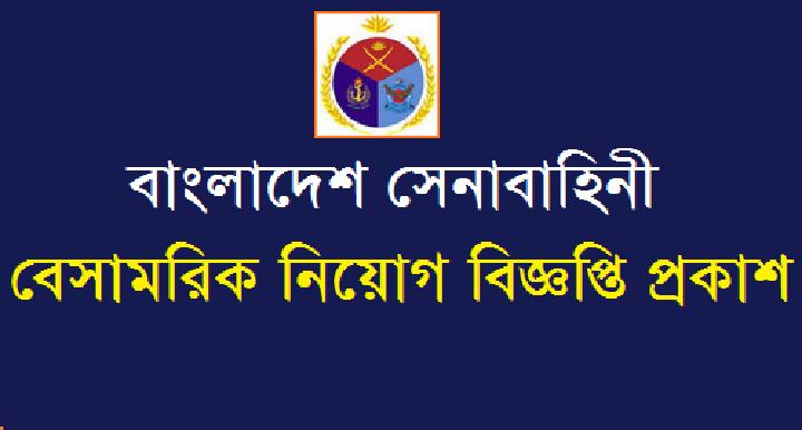 Bangladesh Army or Senabahini Job Circular 2018