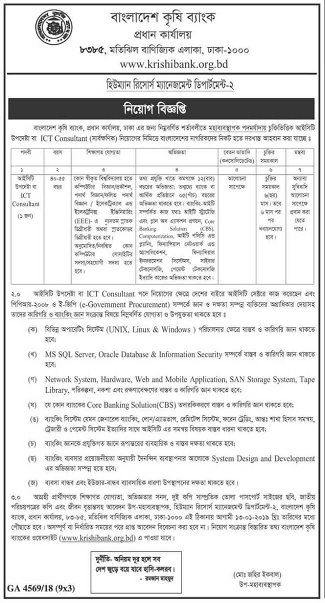 Bangladesh Krishi Bank Job Circular 2018