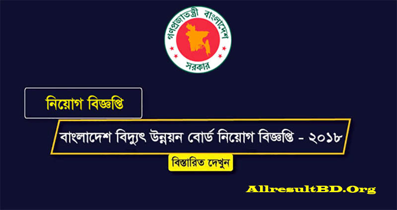 Bangladesh Power Devlopment(BPDB) Board Job circular 2018