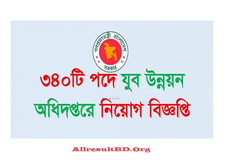 Bangladesh Youth Development Jobs Circular 2018