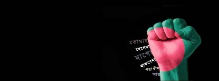 Bijoy dibosh cover photo, Bijoy dibosh cover photo free download, Bijoy dibosh cover photo for facebook