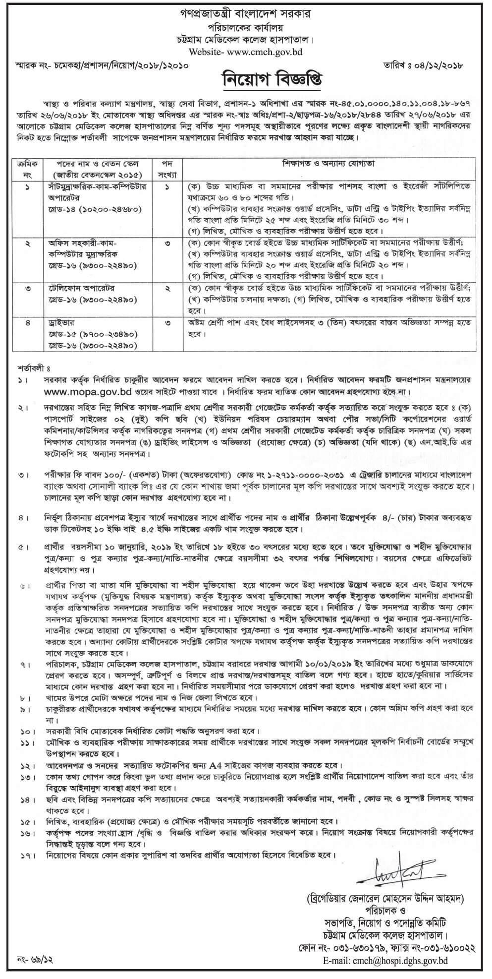 Chittagong Medical College Job circular 2019