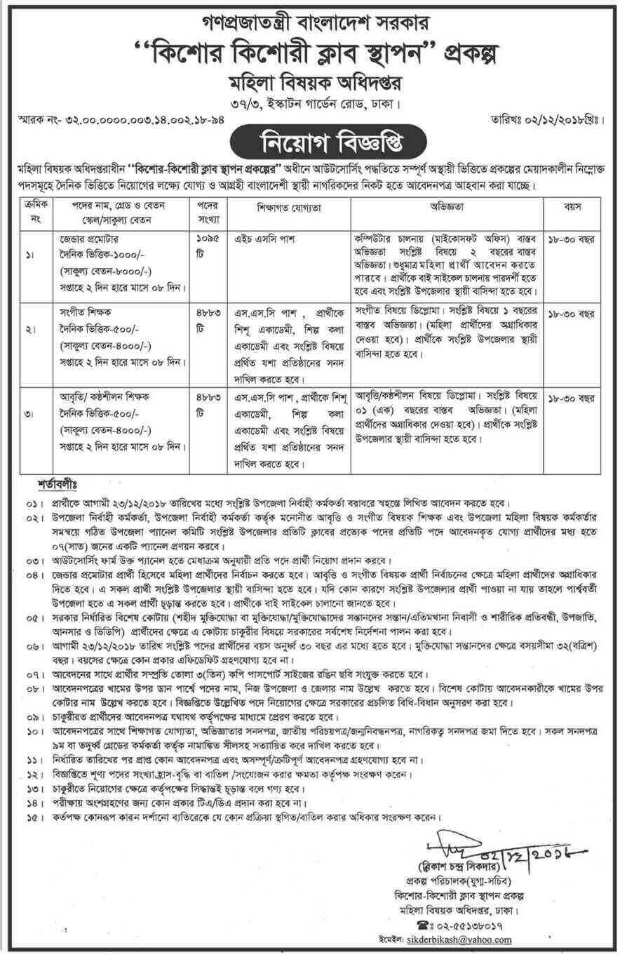 Ministry of Women and Children Affairs (MOWCA) job circular 2018