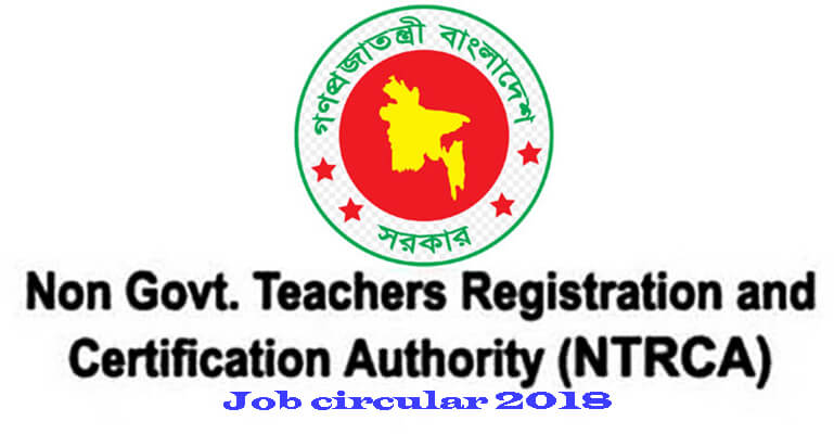 NTRCA New E-Requisition Job Circular 2018 (Post- 39535)