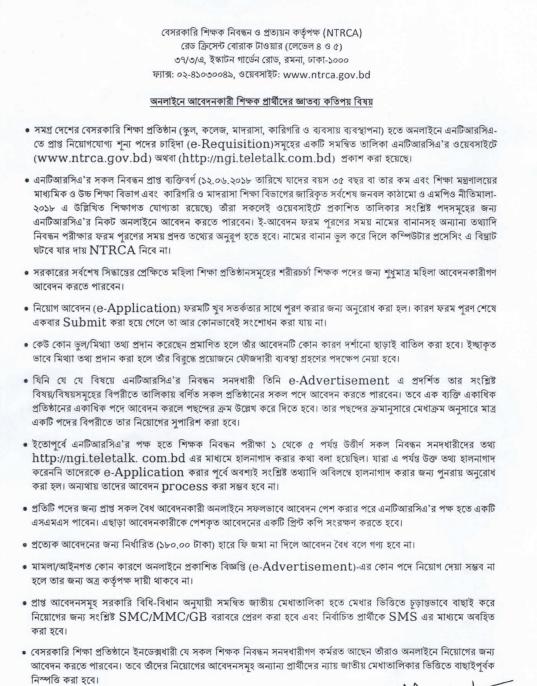 NTRCA Vacant Post Job Circular 2018