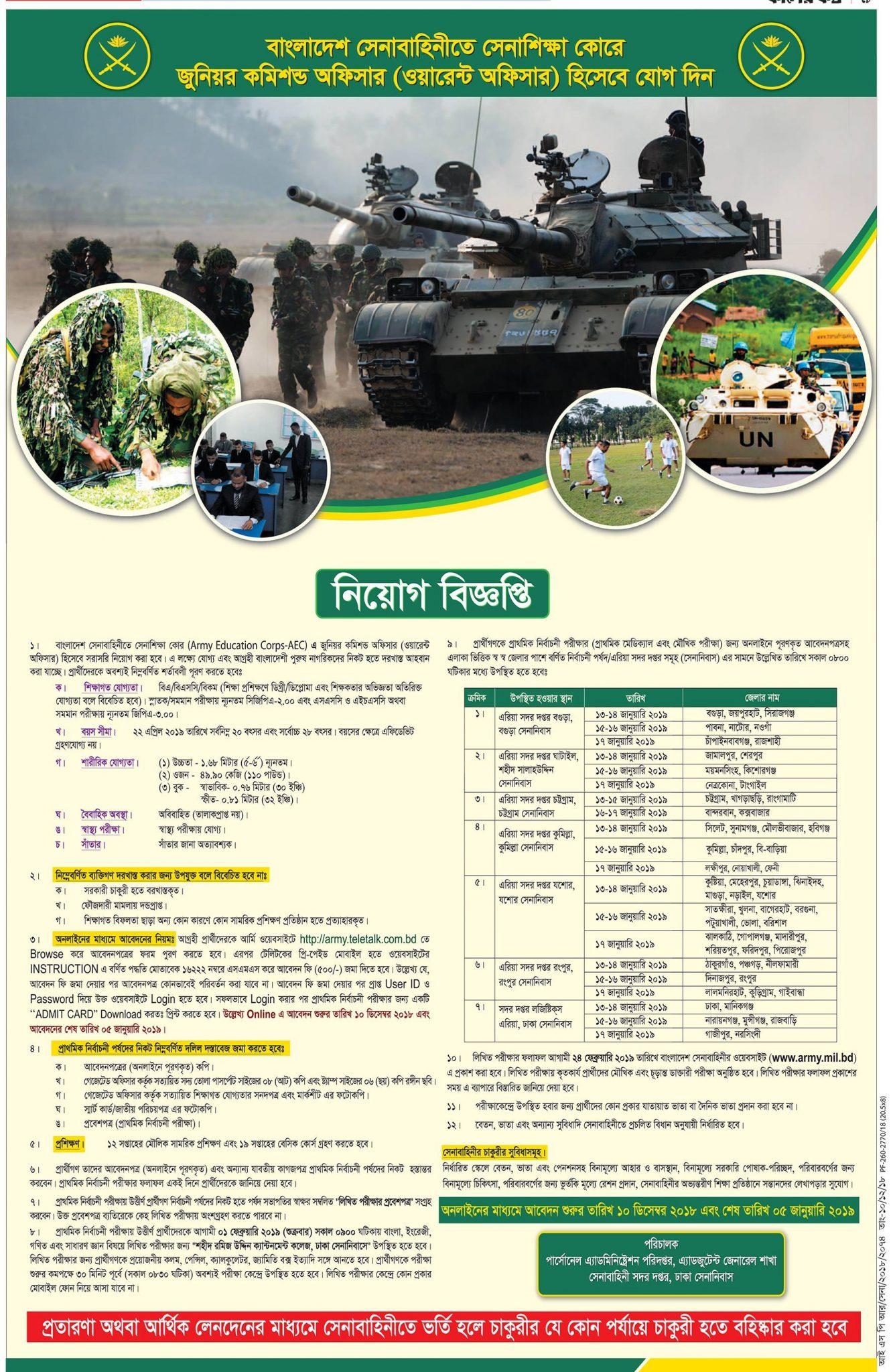 Bangladesh Army or Senabahini Job Circular 2018Bangladesh Army or Senabahini Job Circular 2018