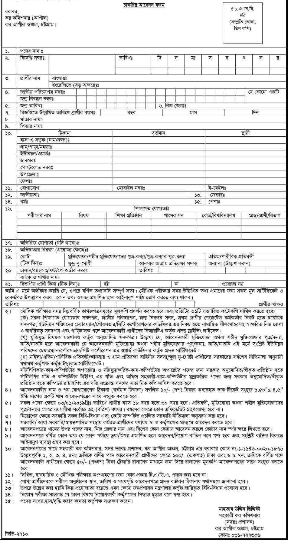 Tax Commissioner Office Job Circular 2018