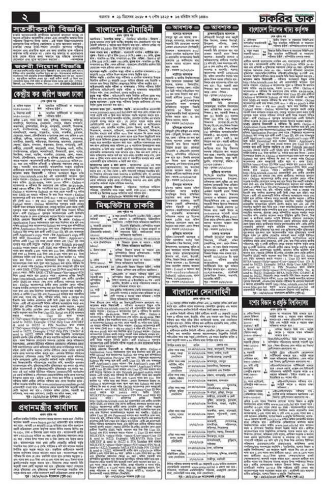 WEEKLY JOBS NEWSPAPER 21 DECEMBER 2018