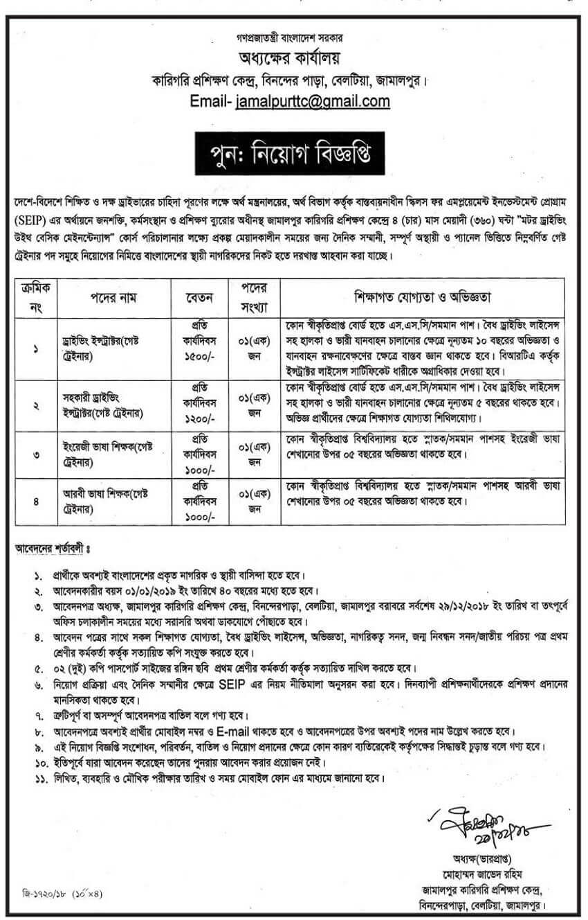 angladesh Technical Training Center (TTC) Job Circular 2018