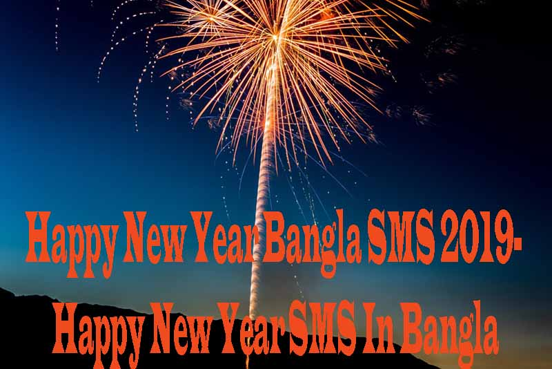 Happy New Year Bangla SMS 2019- Happy New Year SMS In Bangla
