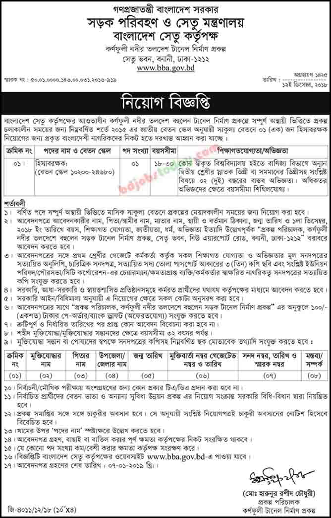Bangladesh Bridge Authority Job Circular 2019