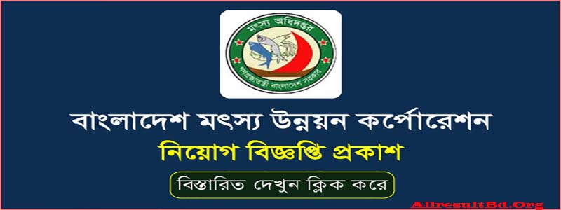 Bangladesh Fisheries Development Corporation Job Circular 2019