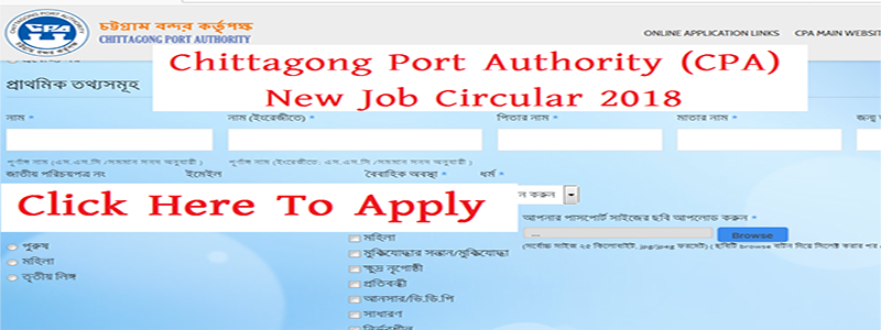 Chittagong Port Authority Job Circular 2019