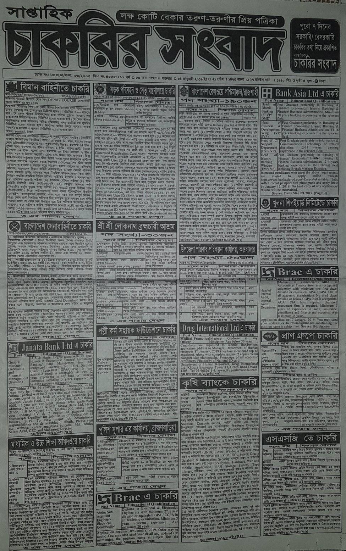 Weekly Job Newspaper 04 January 2019