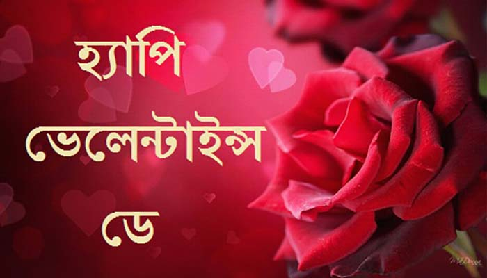 Happy Valentine Day Bangla SMS Quotes and Pictures 2019