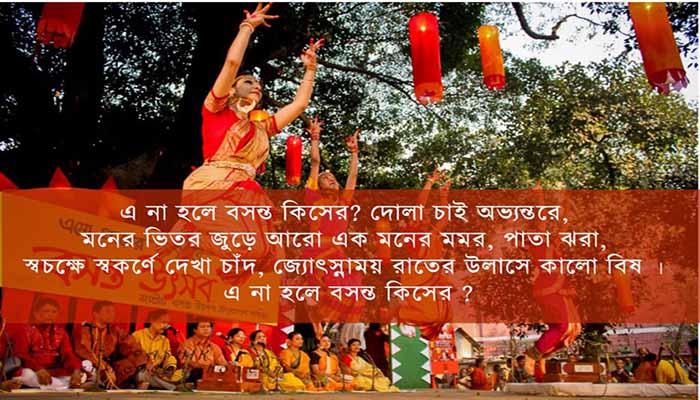 Pohela Falgun 2019 SMS, Quotes & Bangla Message