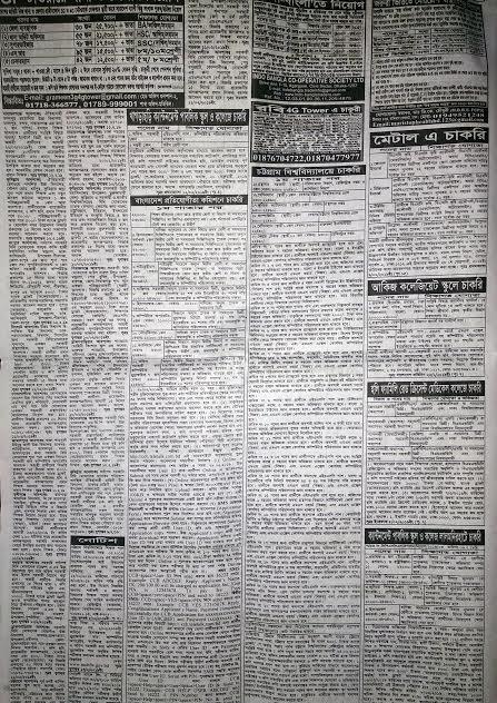 Weekly Job Newspaper 15 February 2019:এই সপ্তাহের চাকরির পত্রিকা।