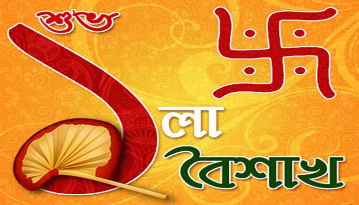Pohela Boishakh SMS, Quotes, Phohela Boishakh SMS In Bangla Bangla Noboborsho SMS