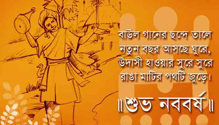 Shuvo Noboborsho Bangla Kobita quotes, shuvo noboborsho wallpaper, shuvo noboborsho wishes & sms, bangla noboborsho picture Pohela boishakh picture, Bangla noboborsho picture