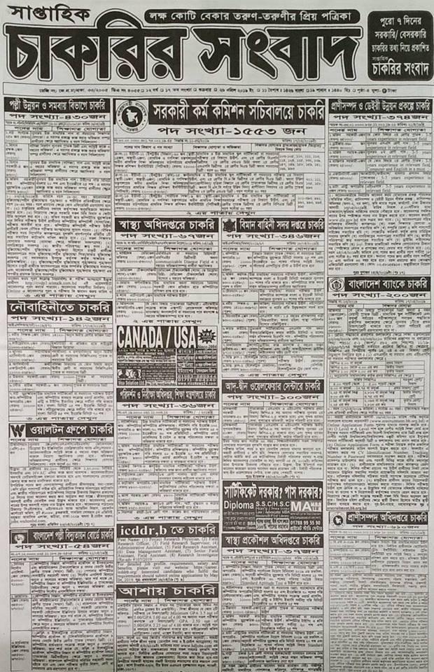 Weekly Job Newspaper 26 April 2019