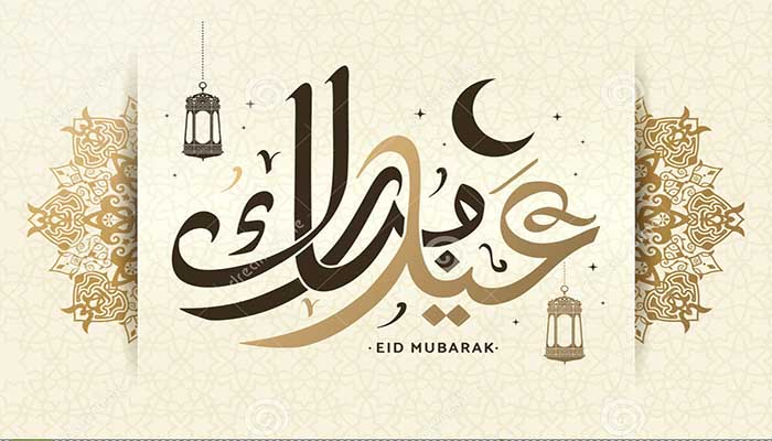 Eid Mubarak, Images, Greetings, Picture Wishes Cards, (48)