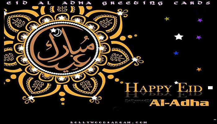 Eid ul Eid ul Adha Mubarak GIF ImagesAdha Mubarak Images