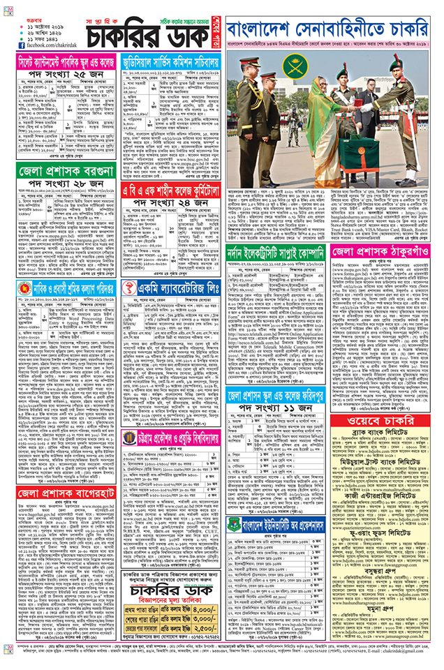 Weekly Job Newspaper 11 October 2019